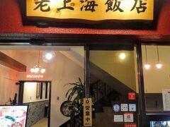 中華街といえば関東人は横浜中華街を想像しちゃう。 でも横浜と比べると随分こじんまりとした長崎の中華街はお店がほとんどやっていなくて なんとかあいているお店に入る。