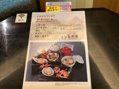 2日目スタート!!  先ずは朝食を頂きます! 和食は2階で洋食は最上階と分かれています・・ 洋食は景色を見ながらなのだけど、やっぱり朝は和食で!!