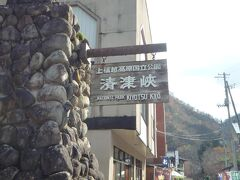 次の目的地「清津峡」 月曜日だからか、少し待って第一駐車場に止められました。