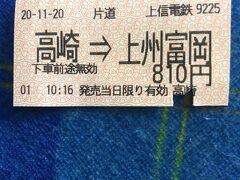 高崎駅  上信電鉄の切符です。810円は高いなぁ~