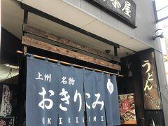 みの助茶屋  11時半頃お昼にこちらのお店に入りました。おきりこみは群馬の名物だそうです。名物を食べようとはいりました。