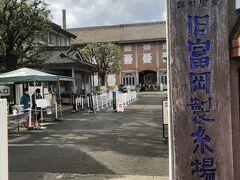 旧富岡製糸場  やっときました。この日は平日でもあり、コロナの影響か人はまばらな状態でした。