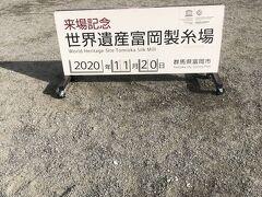 世界遺産富岡製糸場来場記念