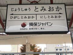 上州富岡駅  観光も終え、横浜まで戻ります。