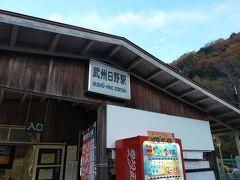 はい。時は越え…ずに普通に武州日野駅に到着です。送迎してもらいお宿まで向かいます。