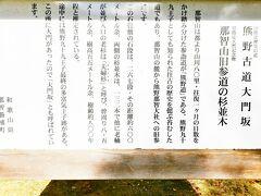 10:25 大門坂を語り部さんの説明を聞きながら、下っていきます。  熊野古道大門坂の説明 石段267段、全長約640m、高低差100m、 両側の杉並木は、132本。 かつて坂の到着地点に大きな門があったことから、大門坂と呼ばれていると書かれています。