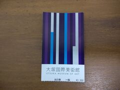 12:30 大塚国際美術館 トラベルクーポン3000円分を使ったので、実質@300なり