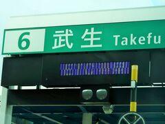 福井県-21 越前市→若狭三方     53/   43