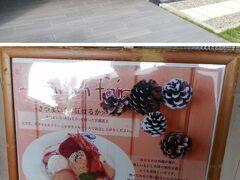 ちょっと寄り道して、尾道ICでおりる。  12:40 尾道浪漫珈琲 三成店  ここでちょっとコーヒータイム
