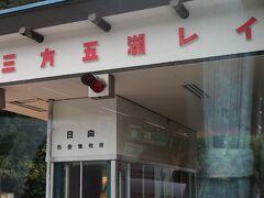 福井県-21 越前市→若狭三方     53/   52  三方五湖レインボーライン