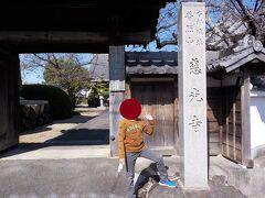 沓掛城祉公園に隣接している慈光寺に立ち寄りました。