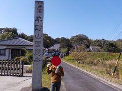 正福寺から100メートルほどで聖應寺に到着しました。