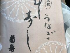 菊寿司 帯屋町店