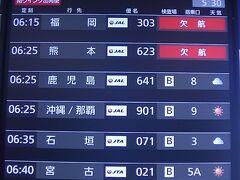 愛車を羽田空港第二駐車場に駐車、午前5時30分、羽田空港第1旅客ターミナル到着!