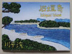 川平湾マグネットを購入。