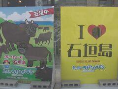 I LOVE 石垣島