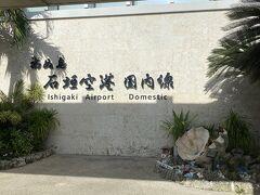 与那国島へいくために石垣空港にやってきました。