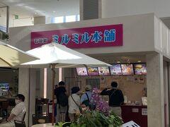 ミルミル本舗石垣空港店。