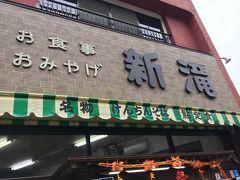 ニコニコさんが 子持ち鮎を食べたお店 新滝