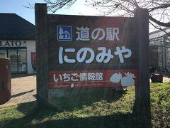 ここでお昼休憩 道の駅に隣接した中華料理屋さんでランチセットを頂きました。
