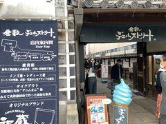 で・・皆さん行かれているデニムストリートですね~ 軽井沢でも行きました(^^;