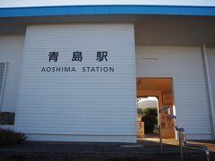 青島駅に戻ってきました。無人駅ですが券売機があり、きっぷを買います。飫肥駅まで570円なり。