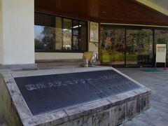 国際交流センター小村記念館