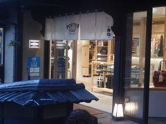 下った道にPORTERのお店がありました。 歴史溢れる町家な並ぶ中にびっくりしました。