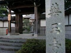 赤門の道路の反対側にある薬王寺は手入れが良く気持ちが良い。