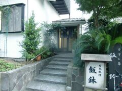 赤門から参道を進むと大きな仁王門があり、右手にはいると予約が必要な日本料理店がある。参道には気軽に立ち寄り、休憩や食事できる店舗が無い。参詣者が少なく商売が成り立たないのか以外であるが、逆に多すぎて騒がしいのも厄介だろう。