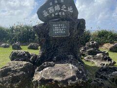 そしてやっと着いた日本最西端の碑。今日本の最西端にいます。
