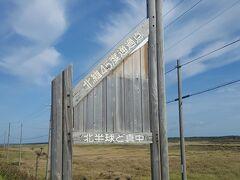 天塩町から日本海オロロンラインを北上すると北緯45度通過点モニュメントがありました。
