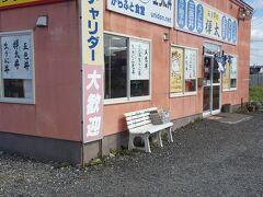 ノシャップ岬近くの樺太食堂でお昼ご飯を頂きました