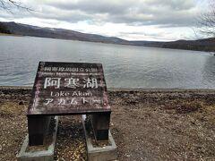 阿寒湖を見渡せるスポットに出ました。
