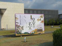 さて、本来の目的地である京都国立博物館。 予約制でしたが、比較的に人が少ない感じでした。  絵巻物とかが多かったので、人が少ないのはありがたかったです。