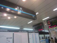 本日は東急目黒線の目黒駅から出発します