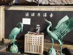 湯元の広場。和倉温泉は白鷺が傷を癒しにきた温泉だそうです。