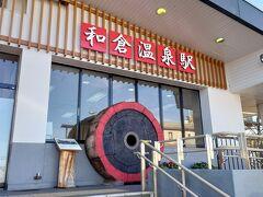 途中ガソリンを入れたりしながら和倉温泉駅へ到着。 レンタカーを返します。ありがとう。