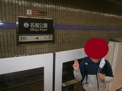 名城公園駅で下車しました。