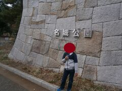 名城公園をウォーキングしていくことにしました。