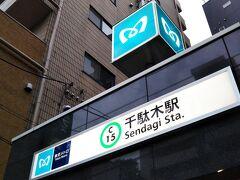 まずは東京メトロ「千代田線・千駄木駅」からスタート☆