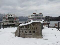 十和田湖遊覧船・・・十和田湖の自然を遊覧船に乗って楽しみます  GoToトラベルのキャンペーン開催中につき、今年は1日1便、運行期間延長  おぐら・中山半島めぐり、地域共通クーポン使って体験してきました
