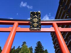 大崎八幡宮・壱の鳥居、大きな扁額の八の文字は鳥の形です。