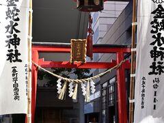 金蛇水神社・仙台一番町分霊社。商売繁昌、海上安全、金運円満の神として親しまれ、信仰されています。金運だけで良いですからとお願いしました。
