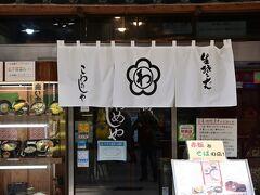 美味しそうなお店発見。赤飯と蕎麦どちらも好きな食べ物です。