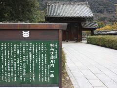 ◆旧山口藩庁門 切妻造、本瓦葺のとても重厚感のある門です。  山口駅からバスでまずこちらへ向かいました。