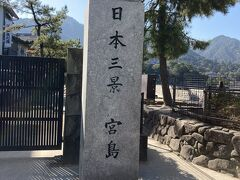 日本三景 宮島。