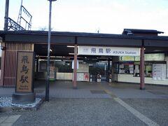 橿原神宮前駅で乗り換え、飛鳥駅に降り立つ。 朝早く、まだ駅は閑散としている。