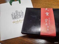 天ぷらも、お店で食べられなかったから、テイクアウト。