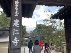 建仁寺まで来ました。